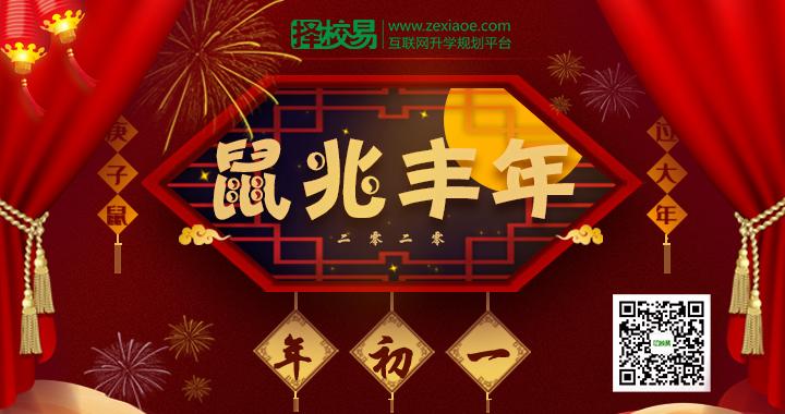 新年快乐2
