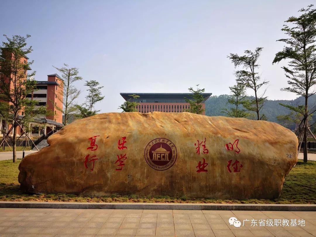 广东财贸职业学院校园风光4