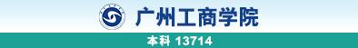 广州工商学院(2020)