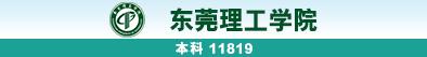 东莞理工学院(2020)