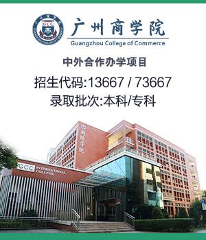 广州商学院(中外合作)【2020】