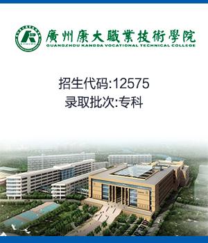 广州康大职业技术学院(2020)
