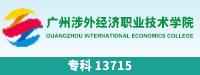 广州涉外经济职业技术学院(2020)
