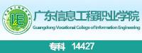 广东信息工程职业学院(2020)