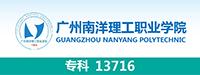 广州南洋理工职业学院(2020)