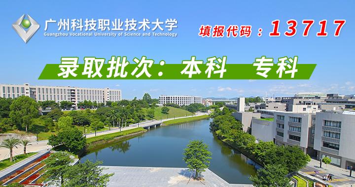 广州科技职业技术大学(2020)
