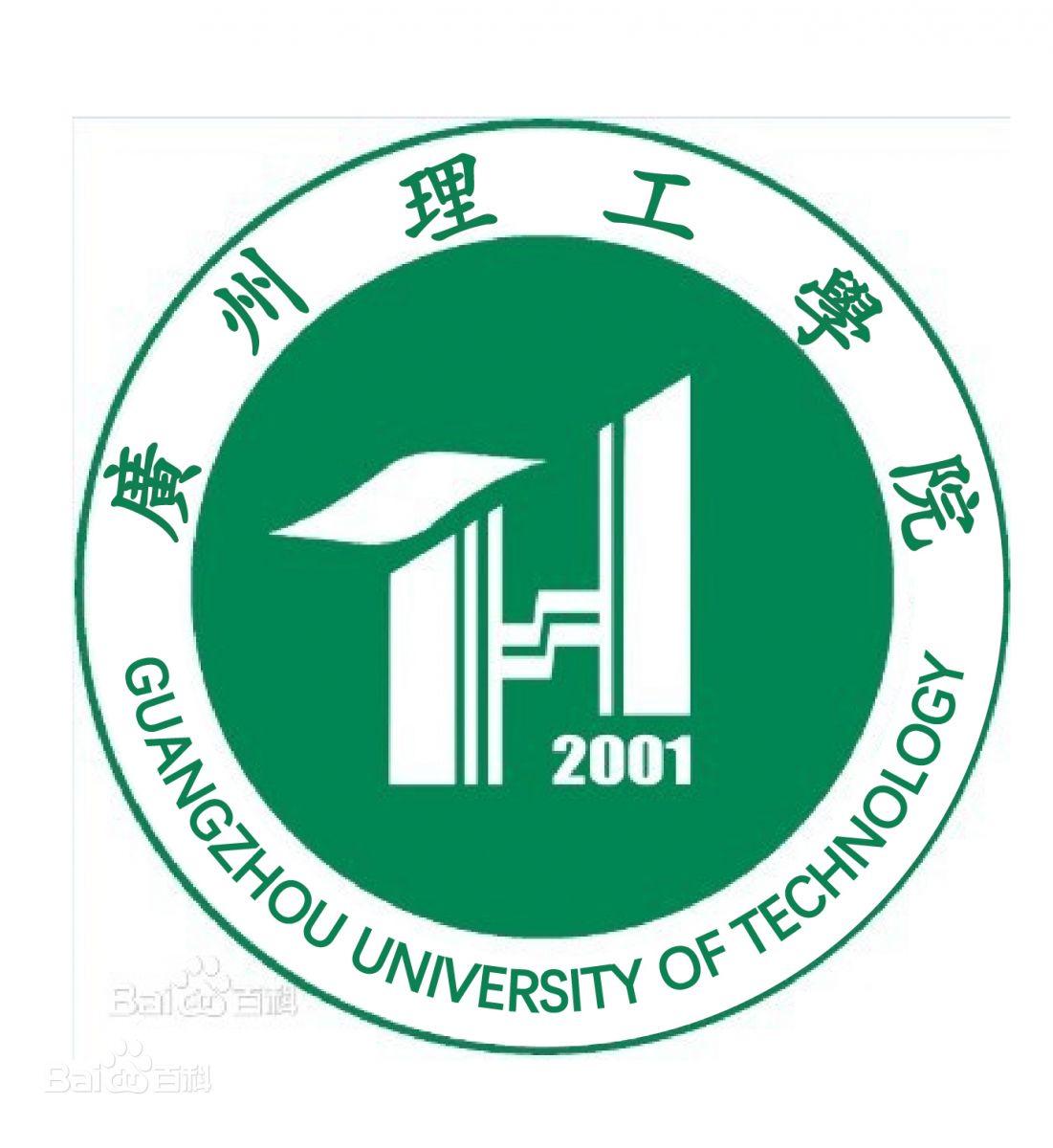 广州理工学院