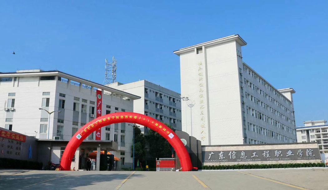 广东信息工程职业学院校园风光1