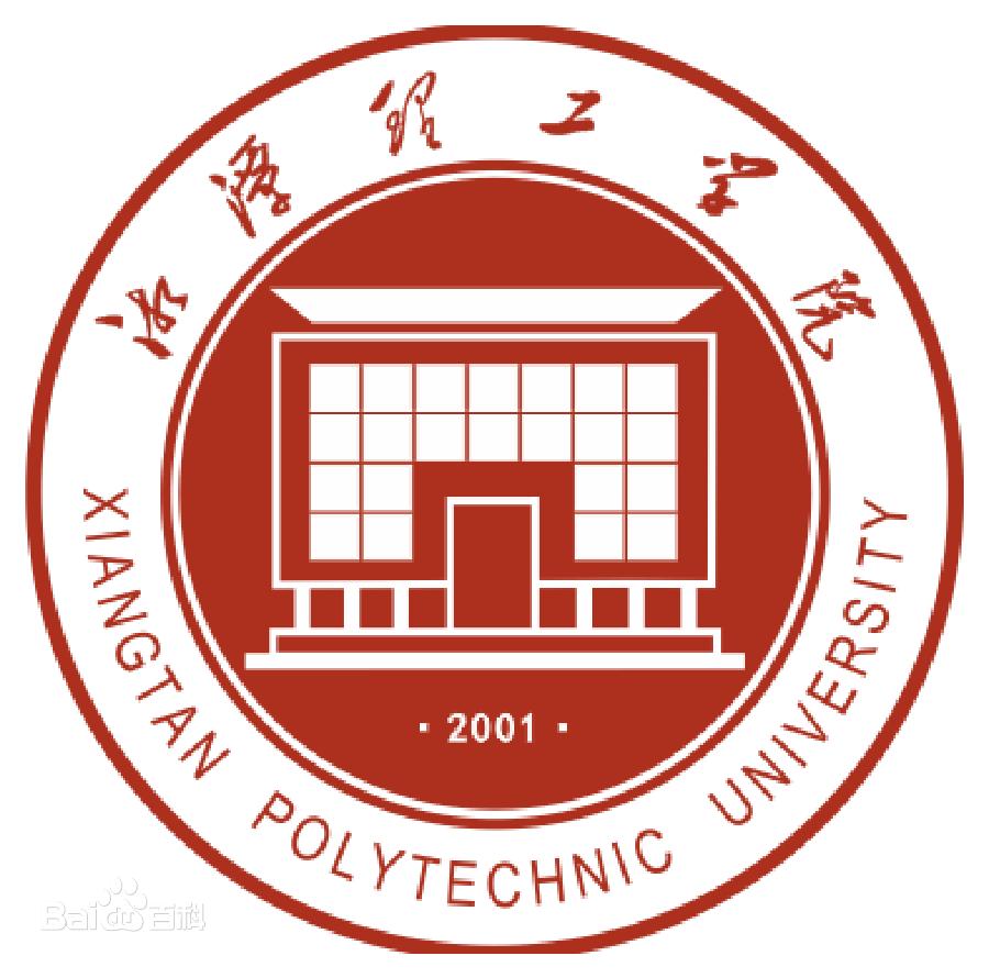 湘潭理工学院