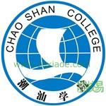 潮汕职业技术学院(与广州新华学院三二分段培养)