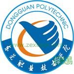 东莞职业技术学院(与广州应用科技学院三二分段培养)