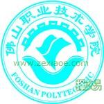 佛山职业技术学院(与广州商学院三二分段培养)