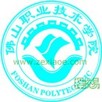 佛山职业技术学院(与华南师范大学三二分段培养)