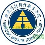 广东创新科技职业学院(与广东科技学院三二分段培养)