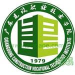 广东建设职业技术学院(与韶关学院三二分段培养)