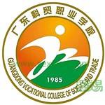 广东科贸职业学院(与广州应用科技学院三二分段培养)