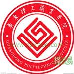 广东理工职业学院(与仲恺农业工程学院三二分段培养)