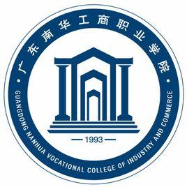 广东南华工商职业学院(与广州商学院三二分段培养)
