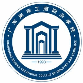 广东南华工商职业学院(与广州松田学院三二分段培养)