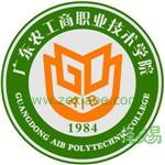 广东农工商职业技术学院(与广东技术师范大学三二分段培养)