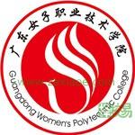 广东女子职业技术学院(与肇庆学院三二分段培养)