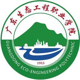 广东生态工程职业学院(与仲恺农业工程学院三二分段培养)