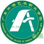 广东省外语艺术职业学院(与广东技术师范大学三二分段培养)