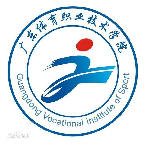 广东体育职业技术学院(与广州应用科技学院三二分段培养)