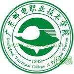 广东邮电职业技术学院(与广东技术师范大学三二分段培养)