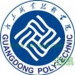 广东职业技术学院(与广东石油化工学院三二分段培养)