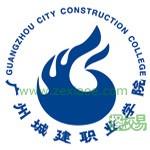 广州城建职业学院(与广东培正学院三二分段培养)