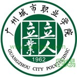 广州城市职业学院(与韩山师范学院三二分段培养)