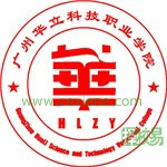广州华立科技职业学院(与广州华立学院三二分段培养)