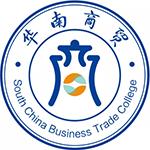 广州华南商贸职业学院(与广东科技学院三二分段培养)