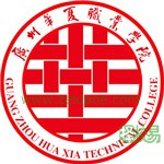 广州华夏职业学院(与广东白云学院三二分段培养)