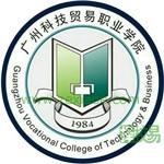 广州科技贸易职业学院(与广州大学松田学院三二分段培养)