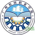 广州松田职业学院(与广东白云学院三二分段培养)
