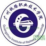广州铁路职业技术学院(与广东技术师范大学三二分段培养)