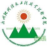 广州现代信息工程职业技术学院(与岭南师范学院三二分段培养)