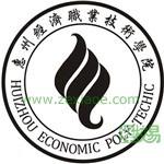 惠州经济职业技术学院(与广州大学松田学院三二分段培养)