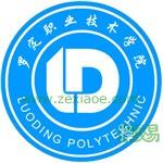 罗定职业技术学院(与广东石油化工学院三二分段培养)