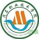 茂名职业技术学院(与广东石油化工学院三二分段培养)