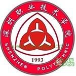 深圳职业技术学院(与华南师范大学三二分段培养)
