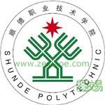 顺德职业技术学院(与广东财经大学三二分段培养)
