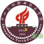 中山火炬职业技术学院(与广东外语外贸大学三二分段培养)