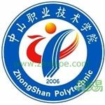 中山职业技术学院(与华南师范大学三二分段培养)