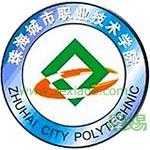 珠海城市职业技术学院(与广州航海学院三二分段培养)