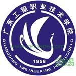 广东工程职业技术学院(与广东技术师范大学三二分段培养)