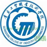 广东工贸职业技术学院(与肇庆学院三二分段培养)