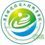 广东环境保护工程职业学院(与广东石油化工学院三二分段培养)